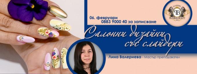Салонни дизайни със слайдери - курс на Лина Валериева