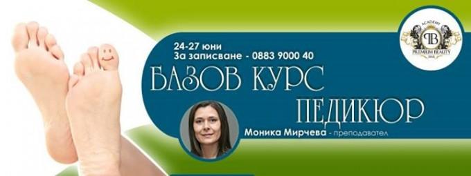 Базов педикюр - курс на  Моника Мирчева