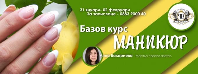 Базов курс маникюр с Лина Валериева