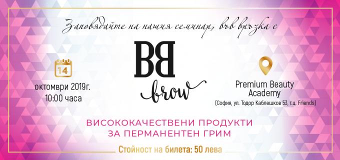 BB brow семинар. Микроблейдинг и перманентен грим