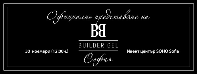 BB BUILDER GEL представяне в СОФИЯ