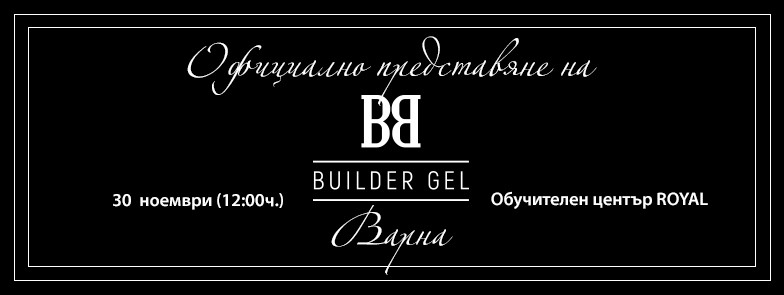 BB BUILDER GEL представяне във ВАРНА