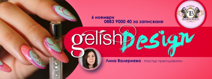 GELISH дизайни