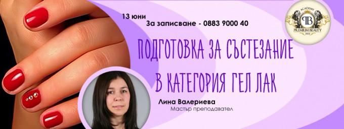 Подготовка за състезания в категория гел лак - курс на Лина Валериева