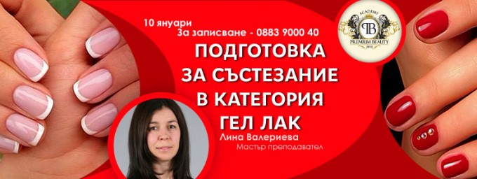 Подготовка за състезание в категория гел лак - курс на Лина Валериева